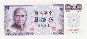 1972 China / Taiwan 50 Yuan UNC banknote P-1982 plate D