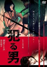 DVD Japanese Movie: The Man Who Commits Crime