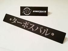 SR License Plate Delete JDM Japanese Kanji for TURBO SUBARU Full Laser Engraved