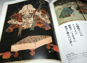 Japanese-YOKAI-Monster-old-Ukiyo-e-picture-in-EDO-period-book-Japan-kappa-0990