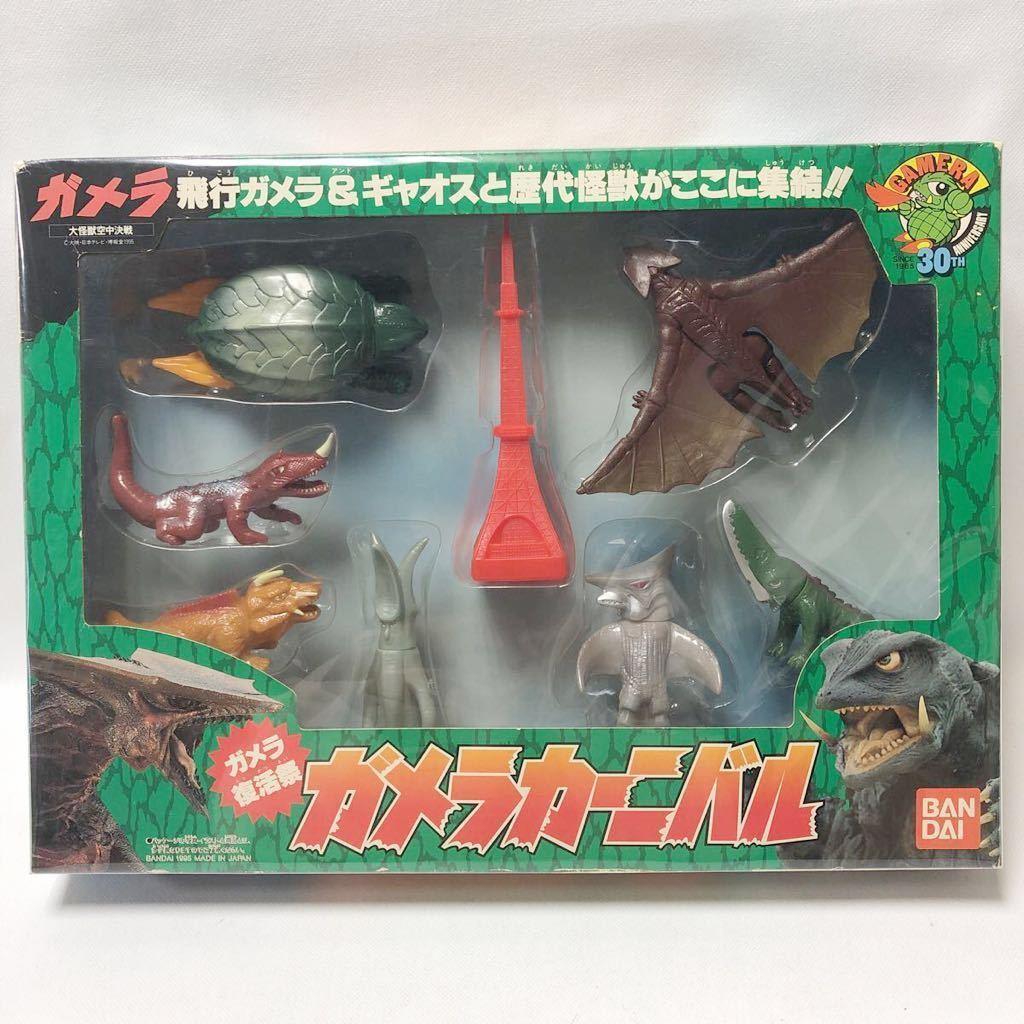 Bandai Gamera Carnaval Set Gamera 30 Aniversario 8 Figuras 1995 de Japón