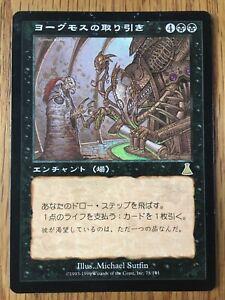 Yawgmoth's Bargain Japanese Urza/'s Destiny mtg SP