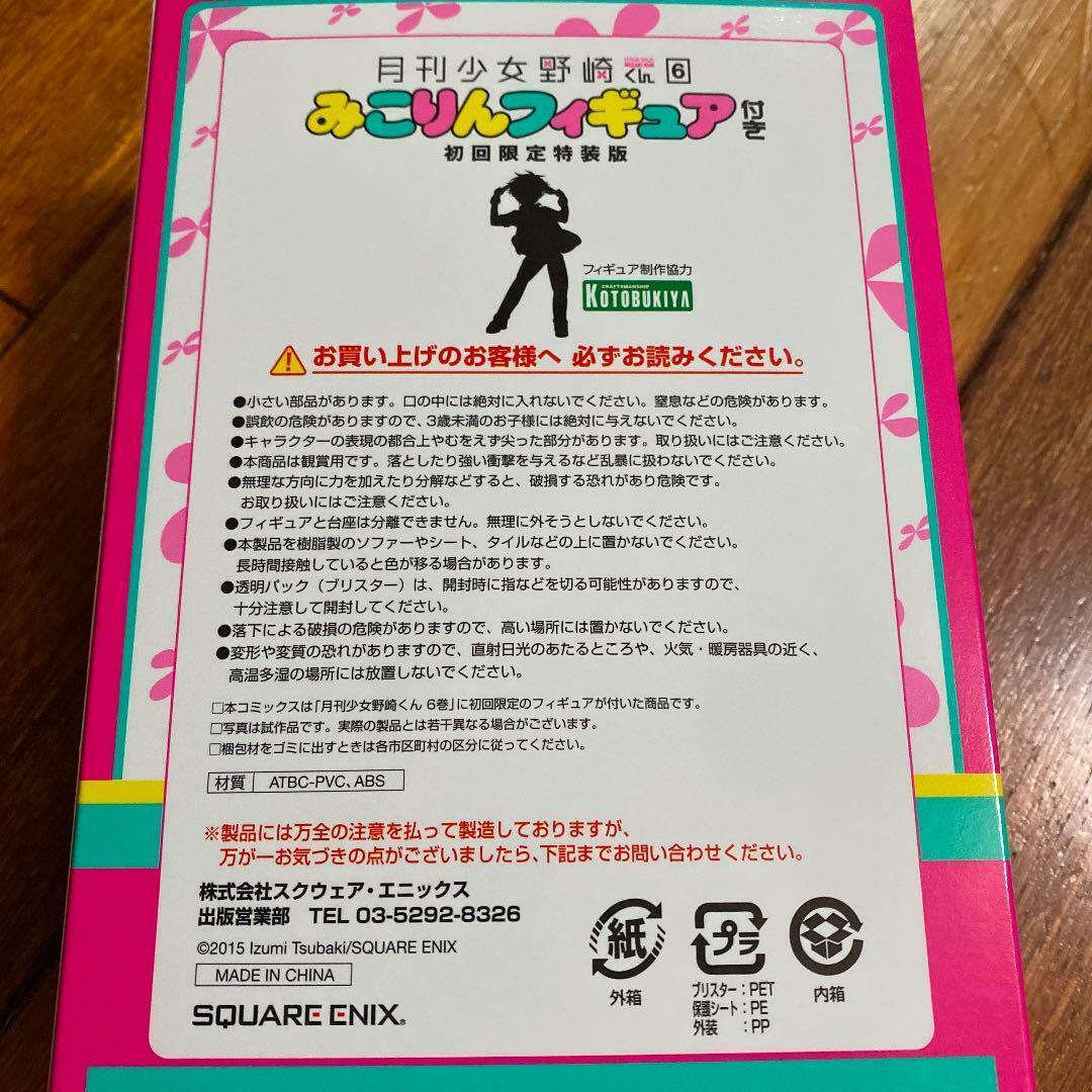 Gekkan Shojo Nozaki-kun 6 Mikorin Makoto Mikoshiba Limited Figure