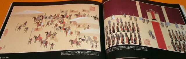 Sangokushi : The Records of Three Kingdoms Picture Book by Mitsumasa Anno #0494