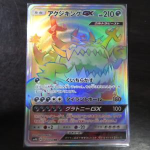 Pokemon card SM4A 058/050 Guzzlord GX HR Japanese