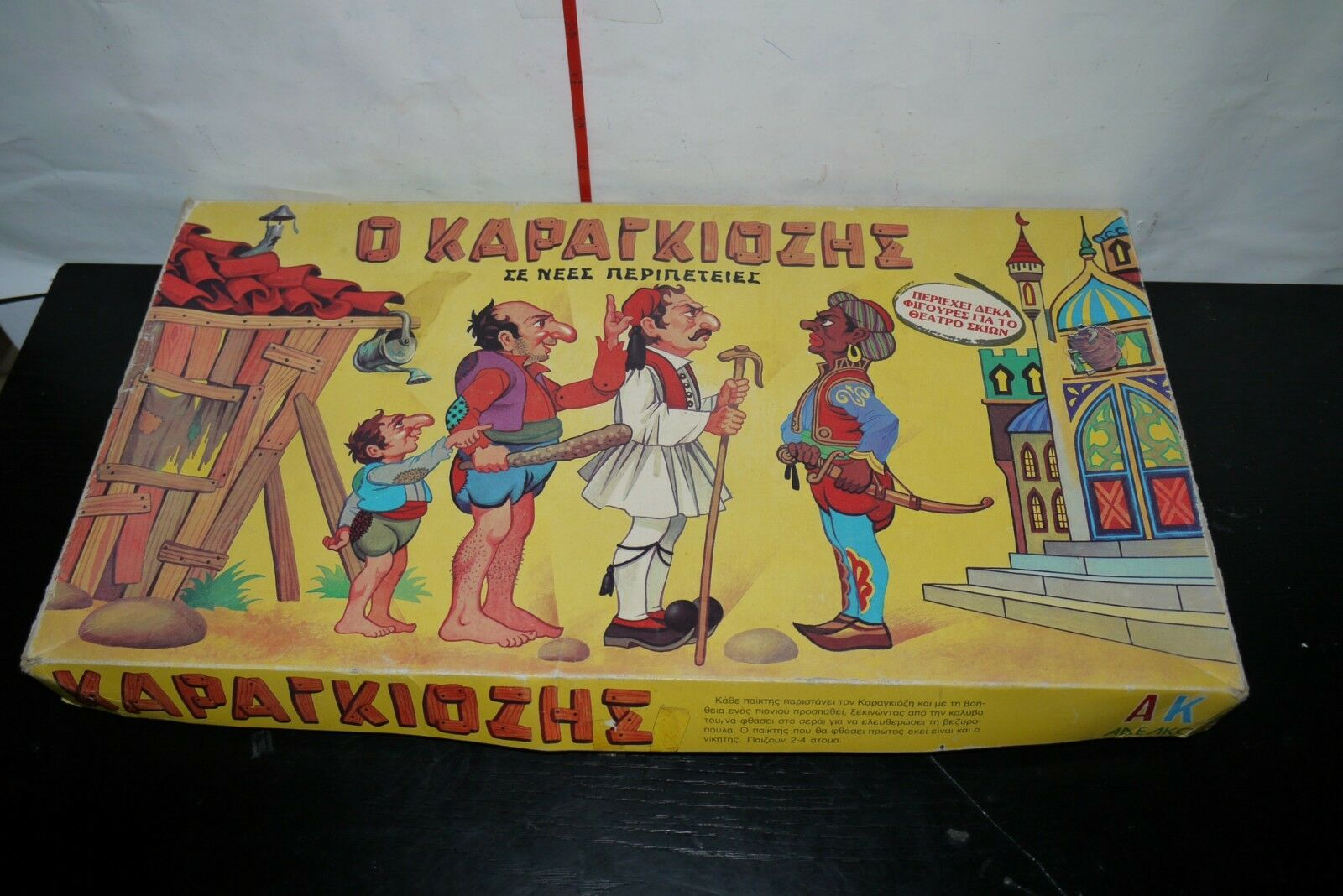 VINTAGE GREEK ADELKO KARAGKIOZIS KARAGIOZIS BOARD GAME SHADOW PUPPETS