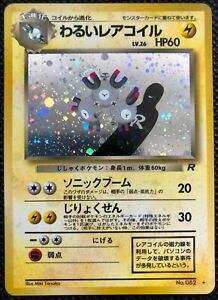 Dark-Magneton-No-082-Holo-Team-Rocket-Very-Rare-Pokemon-Card-Japanese-EX