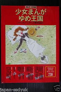 JAPAN-book-Shoujo-Manga-Yume-Oukoku-OOP-1997