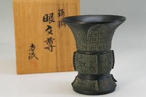 MINT-Japan-SHOUMIN-KOBAYASHI-Casting-Copper-Pen-Stand-Free-Ship-696f22