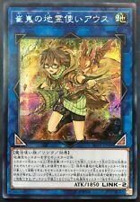 Yu-Gi-Oh! Aussa the Earth Charmer Aloft IGAS-JP048 20th Secret Japan