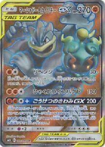 Pokemon-Karte-japanisch-marshadow-amp-Machamp-GX-100-095-SR-sm10-Full-Art-MINT