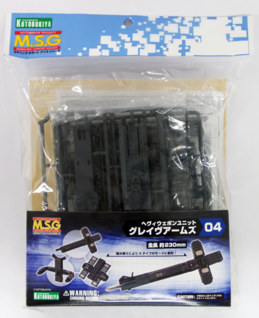 NEW from Japan KOTOBUKIYA M.S.G Heavy Weapon Unit 07 SKULL MASSACRE Model Kit