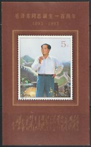 CHINA-PRC-1993-17M-MAO-ZEDONG-MS-FRESH-MNH