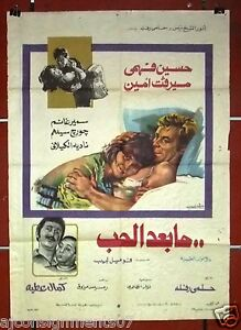 Ma Ba3d Al-Hob ما بعد الحب