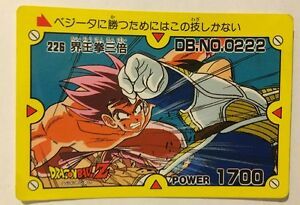 Dragon-Ball-Z-PP-Card-226