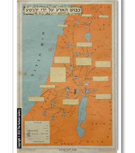 Details about Vintage Israeli Poster Biblical Map