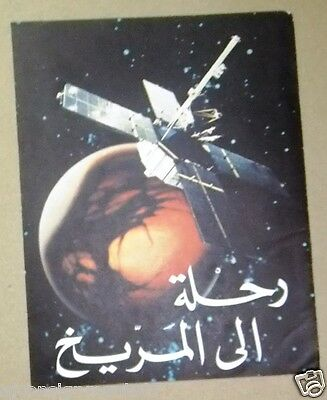 Trip to the Mars Planet Arabic Magazine Distributed by USA Info. Service 1966