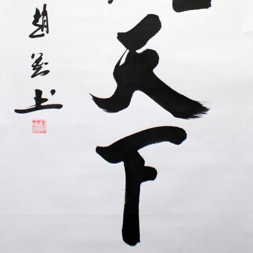 """Kalligrafie-Rollbild /""""Wahrhaftigkeit/"""" Kalligraphie chinesische Schriftzeichen"""