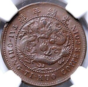 1906-China-Empire-10-Cash-Hupeh-Province-AU55-BN-NGC-Certification-R6i-52-154