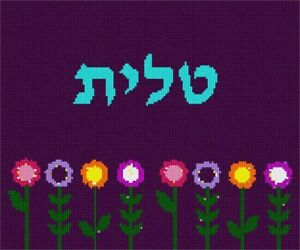 pepita Tallit Jerusalem Colors Needlepoint Kit