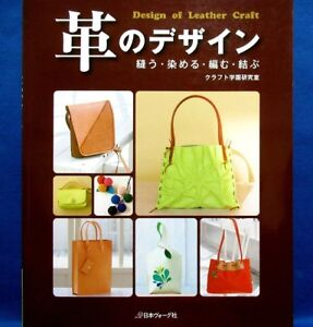 Japanese Leathercraft Book