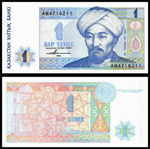 KAZAKHSTAN 1 Tenge, 1993, P-7, Al-Farabi, UNC World Currency