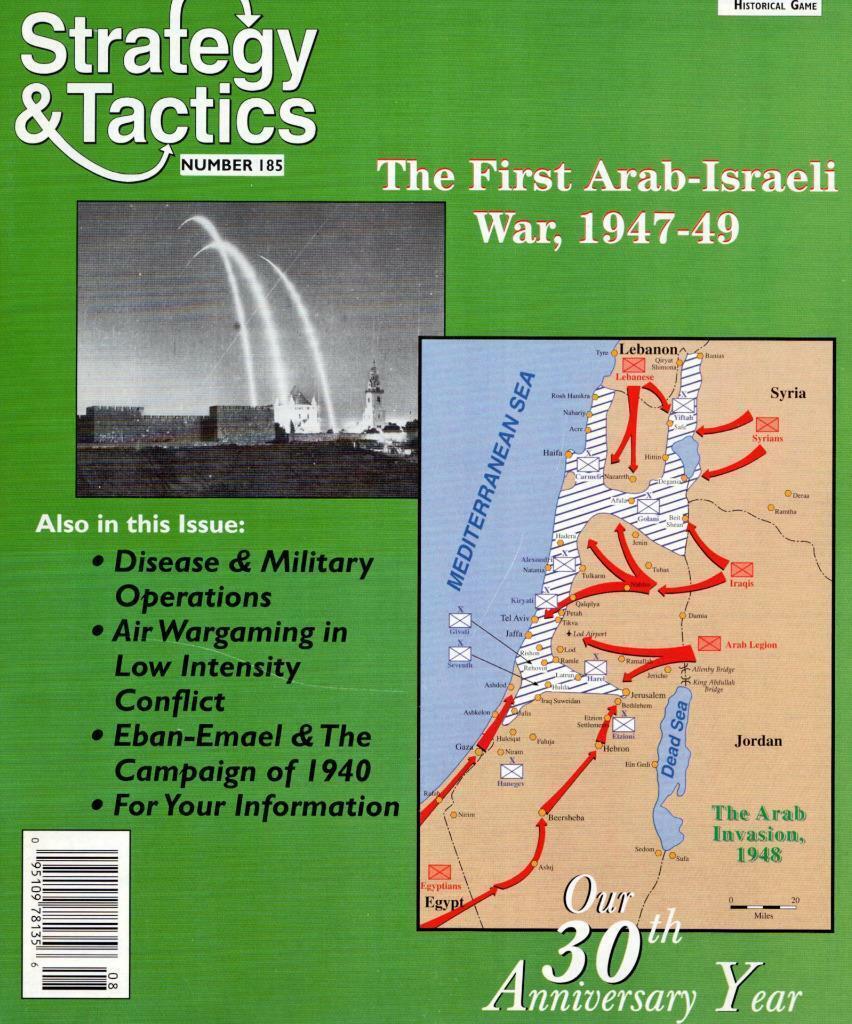 Strategi and taktik 185, S&T, första arab-israeliska kriget 1947, obesegrat, Bonus Herregud