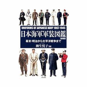Uniforms-Of-Navy-1867-1945-Illustration-Book