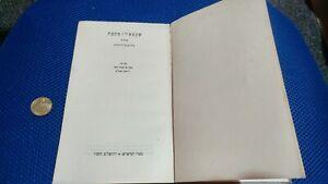 antique-Shakespeare-Macbeth-in-Hebrew-printed-in-Palestine