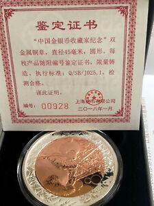 2018 China Dog 10g Silver Medal