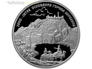 3-RUBLOS-2000-ANOS-Grundung-Derbent-DAGUESTAN-RUSIA-1-onza-plata-pp-2015