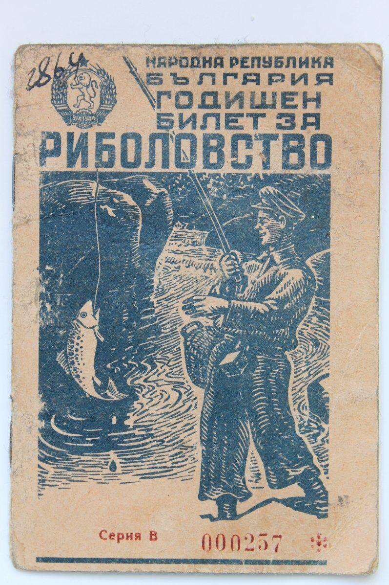 Vintage Bulgarian 1950 Fishing License Card Rare