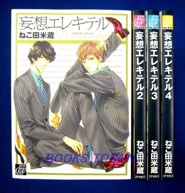 Delusion Elektel 1-4 Comic Complete set Yonezou Nekota /Japanese Yaoi Manga Book