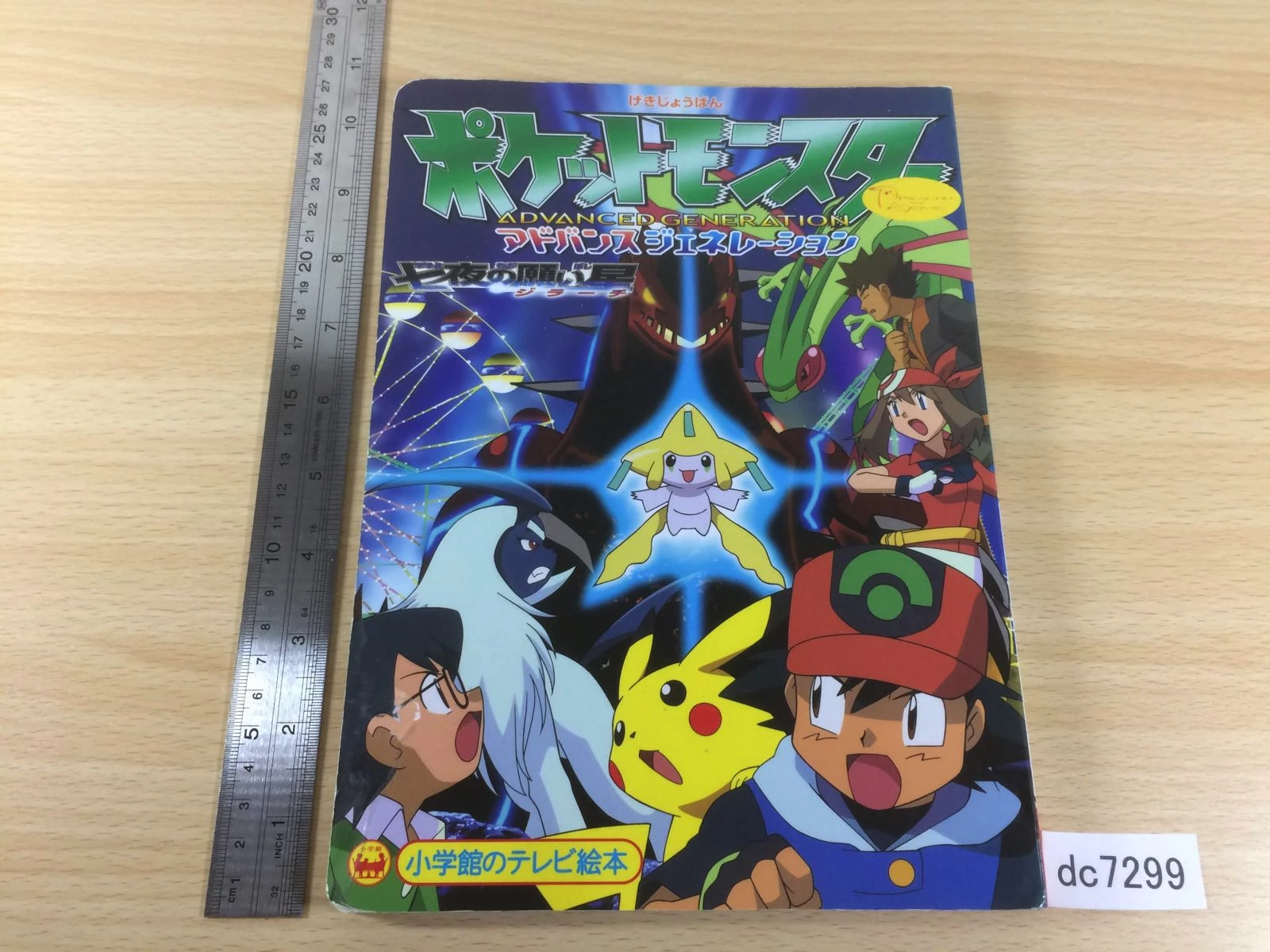 Pokemon Movie 6 Jirachi Wish Maker Download