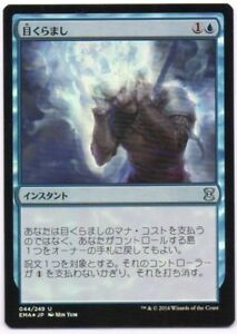 MTG Japanese Foil Counterspell Eternal Masters NM