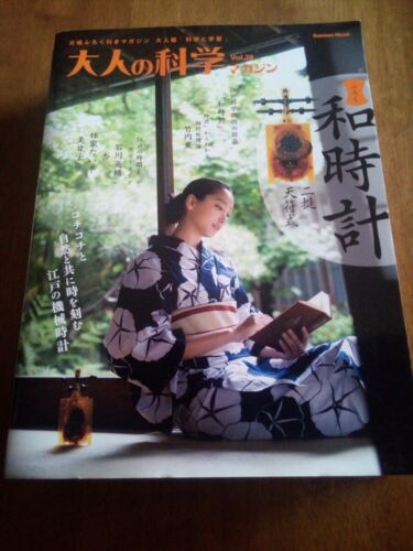 Otona no Kagaku Magazine Vol 28 Edo-Style Double Foliot Clock Gakken Mook 2010