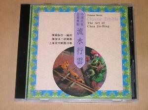 CD-RARE-CHINESE-MUSIC-CHINESE-ERH-HU-THE-ART-OF-CHEN-JIE-BING-TR-B-ETAT