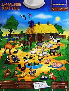 Talking Speaking Russian Electronic Educational Poster Pets and Livestock SALE