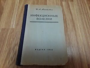 Медицинский учебник инфекционных заболеваний Советский винтаж 1950 редкая
