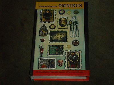 Andrey Sergeev Omnibus - Альбом для марок Портреты О Бродском Рассказики HC Rus