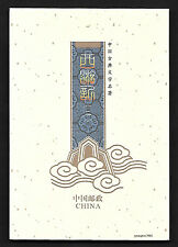 China 2017-7 Journey to West, A Masterpiece II Block Stamp Booklet Story 西遊記