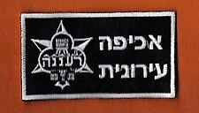 ISRAEL POLICE URBAN POLICING RA'ANANA CITY NAMETAG PATCH