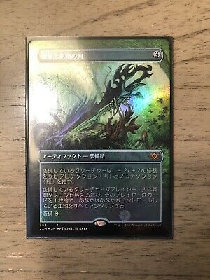 1x NM Sword of Feast and Famine 2XM Double Masters