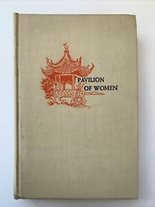 Pavilion Of Women by Pearl S. Buck, 1st Edition, 1946, Hardcover