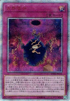 Cubic Ascension Japanese Yugioh 20th Secret rare 20TH-JPC14 NM
