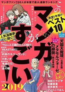 This-manga-is-amazing-2019-japanese-book-magasin