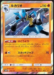 Near Mint Ultra Shiny Rare Lucario SV22//SV94 Holo Ultra Shiny Pokemon Card