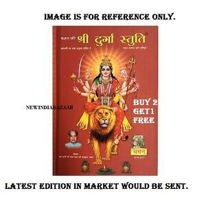 Shri Durga Stuti By Chaman Lal Bhardwaj Pdf