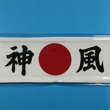 Japanese Divine Wind Headband KAMIKAZE 100% Cotton made in Japan from Kyoto