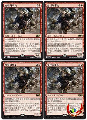 MTG M15 CHINESE GOBLIN RABBLEMASTER X4 2015 CORE SET MINT CARD
